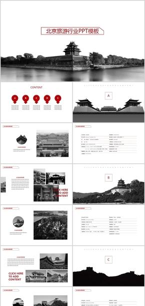 城市宣传北京故宫旅游文化宣传推广北京旅游行业PPT模板