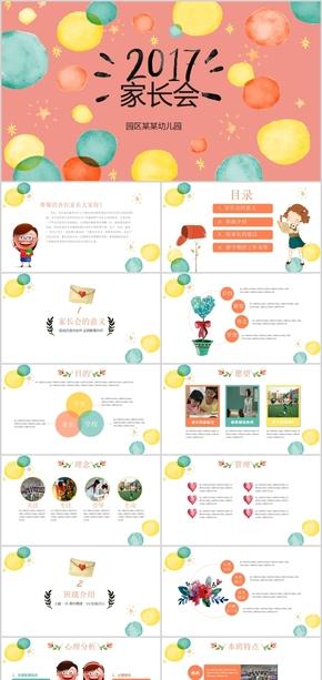粉色卡通家长会幼儿园培训幼儿园活动幼儿园工作汇报年终总结会议报告ppt模版