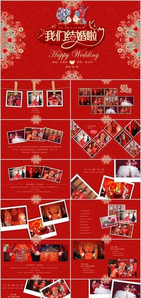中国红中国风婚礼策划婚宴婚庆策划爱情见证PPT模板