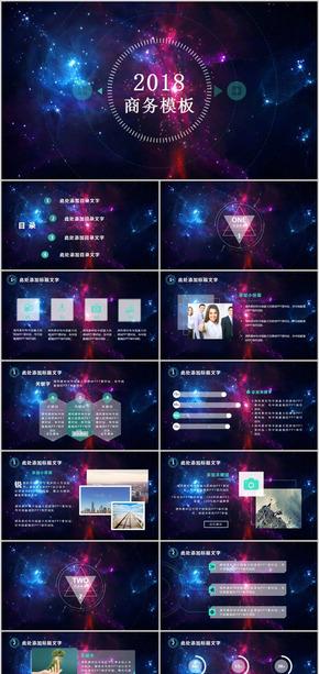 星空唯美紫色商务贸易会展市场分析报告大小规模活动策划商业计划书ppt模版