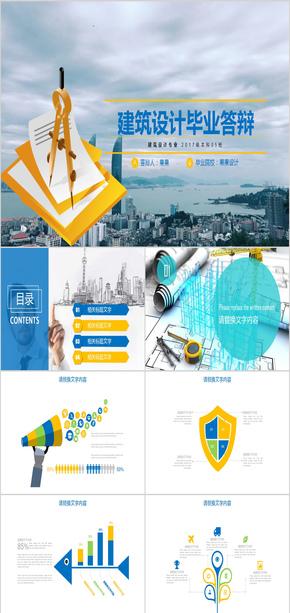 蓝色建筑设计毕业答辩建筑策划方案ppt模版