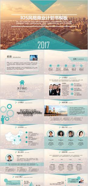 大气ISO商业计划书公司介绍 企业介绍宣传 公司产品宣传PPT模板