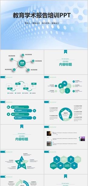简约蓝色教育教学培训学术报告教学演讲公开课PPT模板