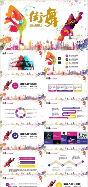 彩色手绘中国有嘻哈酷炫街舞宣传培训ppt模版