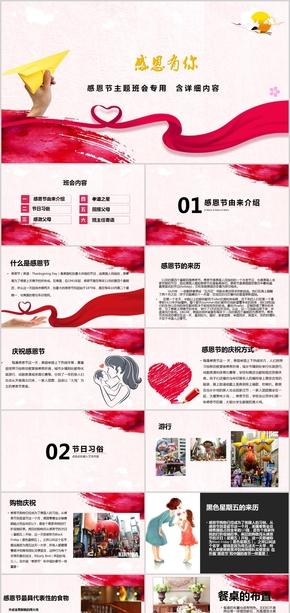 红色感恩节感恩活动主题班会公益宣传感恩老师感恩父母ppt模版
