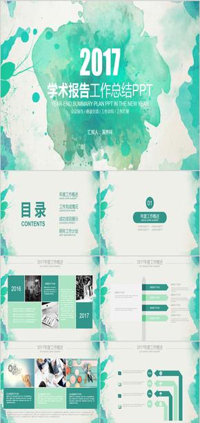 绿色水墨创意学术报告培训ppt模版