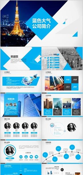 蓝色大气企业介绍企业文化创业融资工作汇报ppt模版