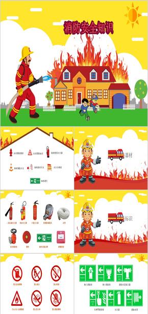 卡通消防安全意识宣传ppt模版