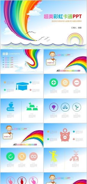 唯美彩虹卡通幼儿园家长会幼儿园活动策划亲子游戏幼儿园培训幼儿园讲座PPT模板
