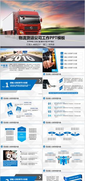 蓝色完整物流 货运车辆交通工作汇报年终总结未来计划ppt模版
