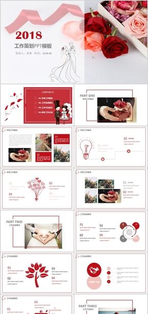 简约婚礼婚宴婚庆工作策划工作总结工作汇报年终总结来年计划情侣表白策划爱情婚礼PPT模板