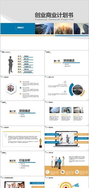 大气商业计划书市场调查市场分析项目推广项目介绍ppt模版