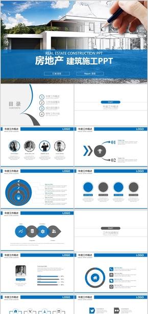 蓝色建筑施工演示房地产建筑城市建设城市规划PPT模板