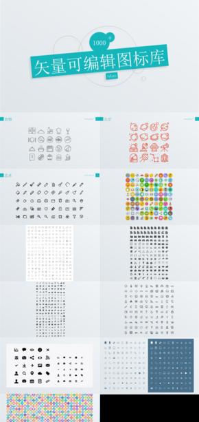 1000+个矢量可编辑icon图标库