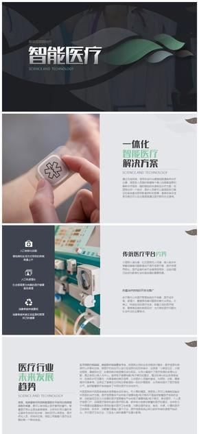 动态生物科技医疗宣传推广商业模版