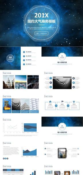 唯美蓝色星空背景半透明iOS风格商务汇报ppt模板 的幻灯片
