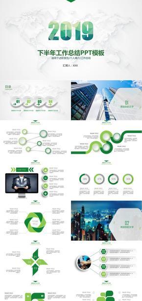淡雅灰背景绿色小清新微立体半年工作计划ppt模板
