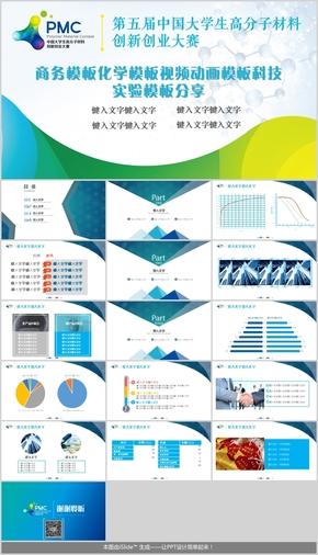 蓝色视频动画科技ppt模板