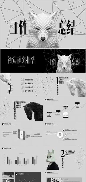 企业团队-狼性团队建设-大气高端-视觉设计