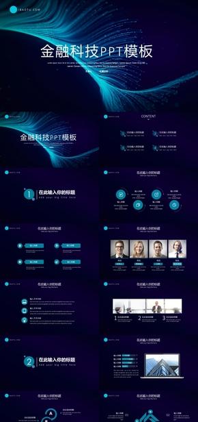 深蓝   金融科技   公司介绍PPT模板