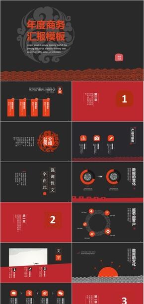 中国风吉祥元素图案历史文化厚重扁平化模板