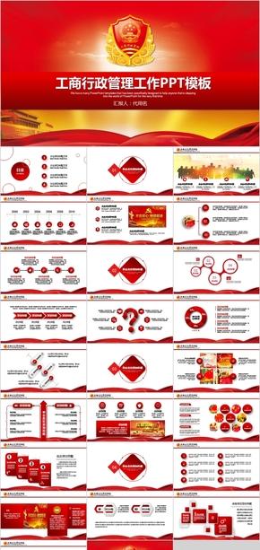红色主题 工商行政管理通用模板