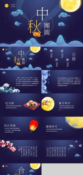古典中国风 -中秋团圆
