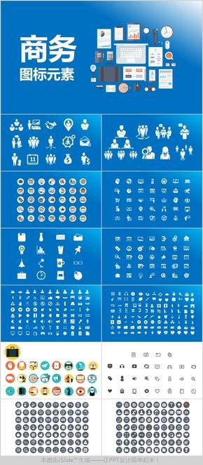 商务图标全集