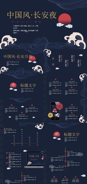 古诗词系列-长安月夜中国风PPT模板画册