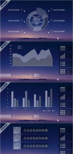 IOS清新干净数据动态图表集