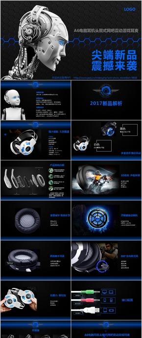 酷黑科技   机器人科幻风  电子产品介绍 发布会 PPT模板