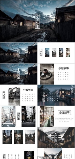 旅游摄影画册---小城故事