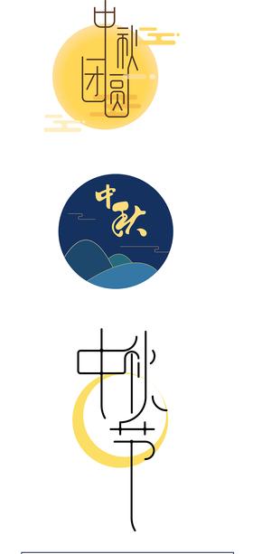 中秋节古风字体设计*4