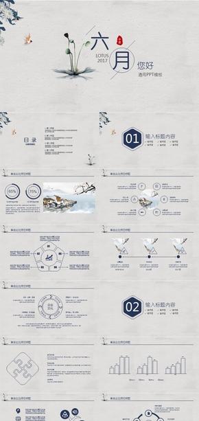 六月中国风商务总结PPT模板