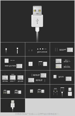 PPT高端玩法-手绘USB教程分解