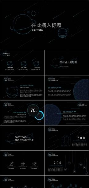 简约精致的细线星球  PPT动态模板