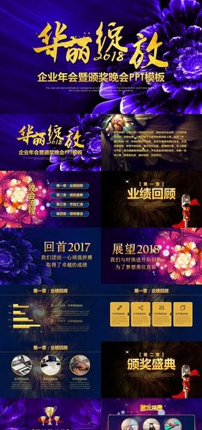 2018华丽绽放-企业年会PPT模板