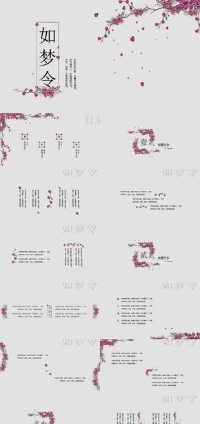 古诗词系列-如梦令 简约中国风花瓣文艺画册动态PPT模板