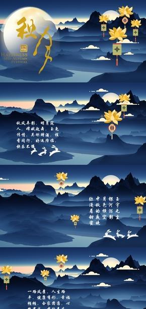 唯美中国风中秋节庆典