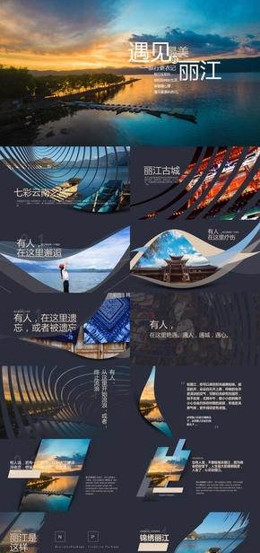 丽江-旅游纪念画册  遇见最美的丽江
