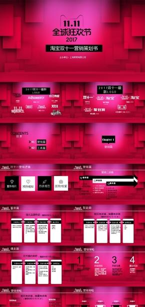 紫红色科技风双十一营销策划PPT模板