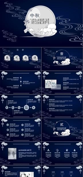 中国古风-中秋节