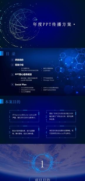 蓝色科技-网络项目模板