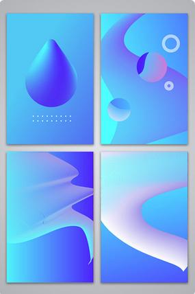 蓝色流体渐变风格唯美时尚渐变背景-AI矢量格式4张