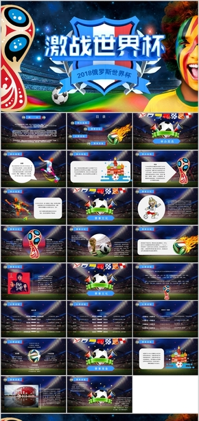 2018俄罗斯世界杯通用模板