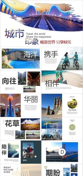 旅游摄影画册---城市印象