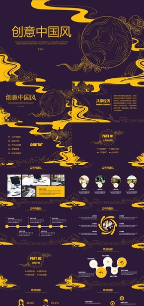 紫金云纹-创意中国风项目策划