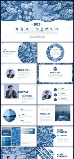 【陈西】免费蓝色欧美商务风开源PPT模板作品(出品方:陈西设计之家)