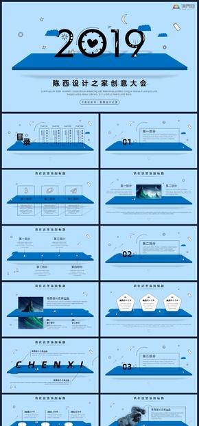 【陳西】藍色懸浮立體創意獨特型PPT模板工作匯報設計作品(出品方:陳西設計之家)