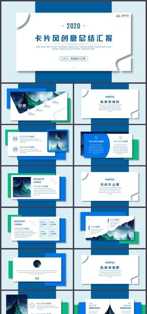 【陳西】藍色工作匯報卡片風PPT模版創意設計作品(出品方:陳西設計之家)